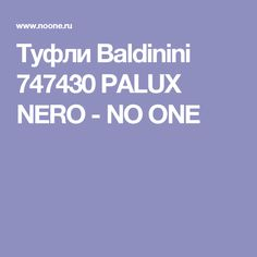 Туфли Baldinini 747430 PALUX NERO - NO ONE