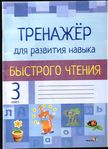 Мобильный LiveInternet Тренажер для развития навыков быстрого чтения | Svetlana-sima - Дневник Svetlana-sima |