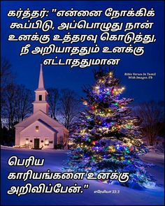 Bible Words, Bible Verses, Image Fb, Good Night Love Images, Bible Promises, Mens Fashion, Good Nite Images, Moda Masculina, Man Fashion