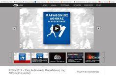 ΣΤΙΒΟΣ+σπορ / STIVOS+spor: ΚΑΡΟΛΟΣ ΣΑΡΓΟΛΟΓΟΣ: 35ος ΑΥΘΕΝΤΙΚΟΣ ΜΑΡΑΘΩΝΙΟΣ (12...