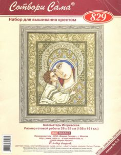 Gallery.ru / Фото #1 - Божья матерь Игоревская - f-morgan