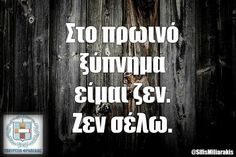 Zen Funny Greek Quotes, Humorous Quotes, Talk To Me, Give It To Me, Favorite Quotes, Best Quotes, Speak Quotes, Funny Memes, Jokes