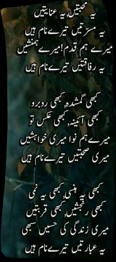 1172 Best Poetry images in 2020 | Poetry, Urdu poetry, Poetry quotes