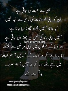 Here you will read the latest and famous Love Quotes Urdu of well known group of people. You can also find here the designed image of Urdu Love Quotes. Friendship Quotes In Urdu, Love Quotes In Urdu, Best Islamic Quotes, Famous Love Quotes, Love Quotes With Images, Islamic Inspirational Quotes, Wisdom Quotes, Quotes Images, Bano Qudsia Quotes