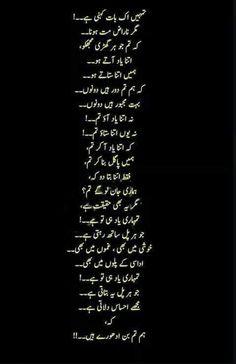 hi tum - Romantic Urdu Poetry Ghalib, Sufi Poetry, Best Urdu Poetry Images, Love Poetry Urdu, My Poetry, Poetry Books, Poetry Quotes, Image Poetry, Urdu Quotes