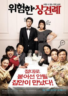 Clash of the Families (위험한 상견례) [2011] Korean Movie - Starring: Song Sae Byeok, Lee Si Young, Baek Yoon Sik, Kim Soo Mi, Kim Eung Soo, Park Chul Min, Kim Jung Nan, Jung Sung Hwa & Lee Han Wi