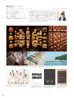 MdNデザイナーズファイル2014 - MdN Design Interactive