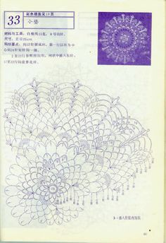 """Photo from album """"Interior crocheted"""" on Yandex. Crochet Doily Diagram, Crochet Doily Patterns, Thread Crochet, Crochet Doilies, Knit Crochet, Girl Scout Badges, Point Lace, Paper Embroidery, Crochet Tablecloth"""
