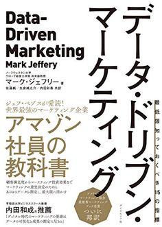 [マーク・ジェフリー]のデータ・ドリブン・マーケティング―――最低限知っておくべき15の指標