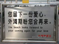 The beach wants to watch