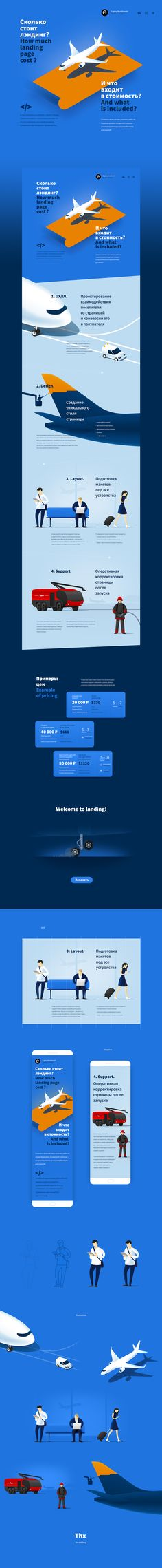 Landing page price with airplanes illustrations