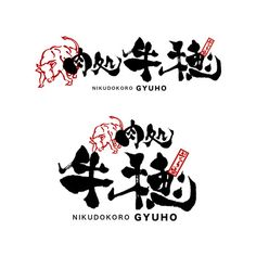yoshidadaさんの提案 - 焼肉「肉処 牛穂」の看板  | クラウドソーシング「ランサーズ」 Calligraphy Logo, Typography Logo, Logo Branding, Branding Design, Chinese Calligraphy, Typo Design, Word Design, Typographic Design, Japan Branding