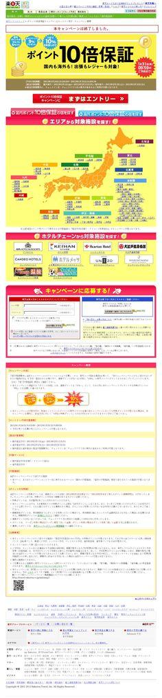 【D/C】【大型】得旅1月号(1/10 ~ 1/31)<2013/01/10>