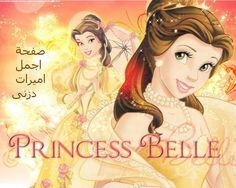 Princess Bella And The Old Man الاميرة
