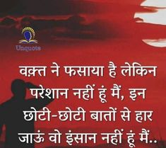 यह 30 सुविचार आपको जरूर पढ़ने चाहिए - dsmotivations Hindi Quotes Images, Hindi Quotes On Life, Life Quotes, Poetry Quotes, Urdu Poetry, Best Friendship Quotes, Best Quotes, Tea Lover Quotes, Destiny Quotes