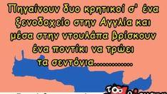 Funny Greek, Humor, Memes, Humour, Meme, Funny Photos, Funny Humor, Comedy, Lifting Humor