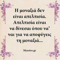 Famous Quotes, Love Quotes, Feeling Loved Quotes, Funny Greek Quotes, Perfect People, Sagittarius, Ios, Wisdom, Inspirational