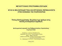 ΜΕΤΑΠΤΥΧΙΑΚΟ ΠΡΟΓΡΑΜΜΑ ΣΠΟΥΔΩΝ ΦΥΛΟ & ΝΕΑ ΕΚΠΑΙΔΕΥΤΙΚΑ ΚΑΙ ΕΡΓΑΣΙΑΚΑ ΠΕΡΙΒΑΛΛΟΝΤΑ ΣΤΗΝ ΚΟΙΝΩΝΙΑ ΤΗΣ ΠΛΗΡΟΦΟΡΙΑΣ Τίτλος διπλωματικής: Οι ρόλοι των φύλων.
