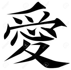chinese symbol for love Love Tattoos, I Tattoo, Tattoos For Women, Breathe Symbol, Japanese Symbol, Chinese Symbols, Love Symbols, Tattoo Designs, Words