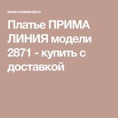 Платье ПРИМА ЛИНИЯ модели 2871 - купить с доставкой