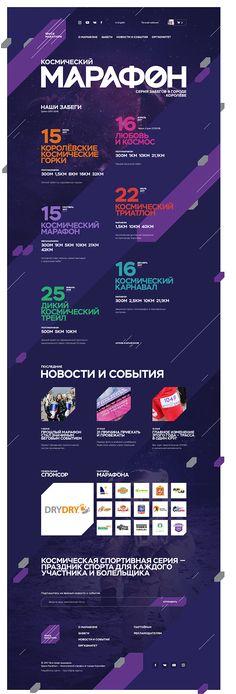Site design for series of marathones in Korolev city, Russia.