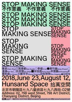 Letterform + many blocks of text Japan Design, Web Design, Layout Design, Print Design, Logo Design, Japanese Typography, Graphic Design Typography, Graphic Design Illustration, Poster Layout