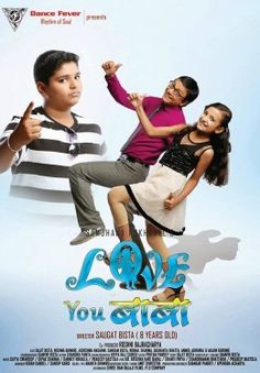 Love You Baba Nepali Movie, 10 Interesting Facts, 8 Year Olds, Love You, Social Media, World, Children, Amazing, Movies