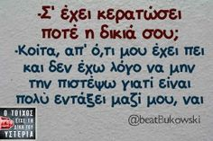 """-Σ"""" έχει κερατώσει ποτέ η δικιά σου; Funny Greek, Lol So True, Greek Quotes, Cheer Up, True Words, Laugh Out Loud, Funny Quotes, Jokes, Messages"""