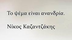 Το ψέμα είναι ανανδρία... Νίκος Καζαντζάκης
