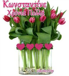 Happy Name Day, Happy Names, Best Quotes, Cards, Gifts, Decor, Photos, Presents, Decoration