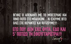 Click this image to show the full-size version. Funny Greek Quotes, Funny Quotes, Funny Images, Funny Pictures, Desire Quotes, Funny Statuses, Funny Thoughts, Have A Laugh, True Words