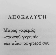 Quotes From Life is Beautiful Movie Fresh Pin by On Quotes. Poem Quotes, True Quotes, Poems, Greek Quotes About Life, Beautiful Greek Words, Meaningful Quotes, Inspirational Quotes, Sylvia Plath Quotes, Wattpad Quotes