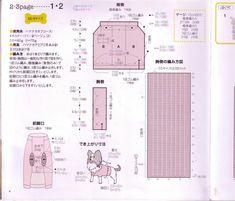 Вязание крючком и спицами/Crochet and knitting: Вязание для собак - японский журнал
