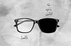 Quranic Verses with Graphics [Galeri] Quran Quotes Love, Beautiful Quran Quotes, Quran Quotes Inspirational, Quotes About God, Arabic Quotes, Words Quotes, Qoutes, Wisdom Quotes, Love Quotes Wallpaper