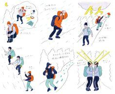 Yu Fukagawa - 山と渓谷 2月号 挿絵