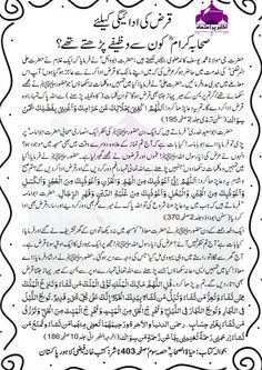Duaa Islam, Islam Hadith, Islam Quran, Islamic Dua, Islamic Quotes, Quran Surah, Join Facebook, Healthy Detox, Good Night Quotes