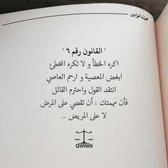 القانون رقم 6 Love My Wife Quotes, Quotes For Book Lovers, Arabic Tattoo Quotes, Funny Arabic Quotes, Pretty Quotes, Amazing Quotes, Motivational Phrases, Inspirational Quotes, Mood Quotes