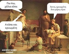 Greek Memes, Funny Greek Quotes, Good Humor Man, Ancient Memes, Sarcastic Humor, Funny Stories, Funny Cartoons, Just For Laughs, Funny Photos