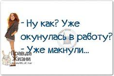 Прикольные фразочки в картинках (25 штук) » RadioNetPlus.ru развлекательный портал