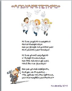 Ποίημα Αποφοίτησης 2- Graduation Poem www.kinderella.gr Preschool Education, Kindergarten Activities, Summer Activities, End Of School Year, Back To School, Learn Greek, Hello Summer, English Lessons, Mothers Love