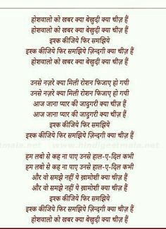 Love Song Quotes, Song Lyric Quotes, Me Quotes, Poetry Quotes, Hindi Quotes, Qoutes, Film Song, Movie Songs, Hindi Movies