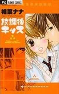 Houkago Kiss Manga - ⭐️⭐️⭐️