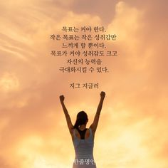 Korean Quotes, Learn Korean, Great Words, Writing, Feelings, Learning, Big Words, Studying, Teaching