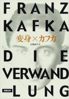 変身 (新潮文庫) | フランツ・カフカ, Franz Kafka, 高橋 義孝 | 本 | Amazon.co.jp