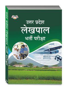 UPSSSC Lekhpal Syllabus 2015