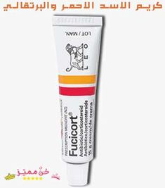 طريقة استخدام و مميزات كريم الاسد للمنطقة الحساسة كريم فيوسيدين The Lion Cream For The Sensitive Area Advantages Cream Toothpaste Personal Care