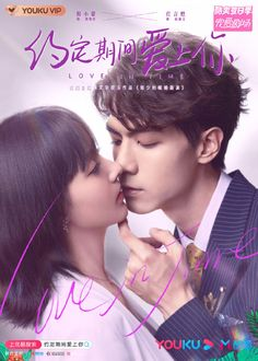 Drama And Romance Movies, Korean Drama Romance, Modern Romance, Korean Drama Series, Tears In Heaven, Kdrama, With You Chinese Drama, Ver Drama, China Movie