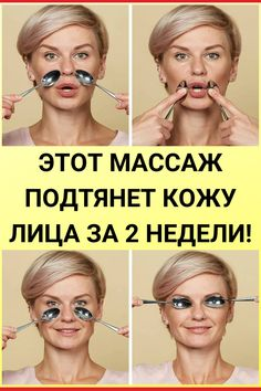 Facial Exercises, Face Yoga, Works With Alexa, Homemade Skin Care, Diy Beauty, Natural Skin Care, The Balm, Health And Beauty, Health Fitness