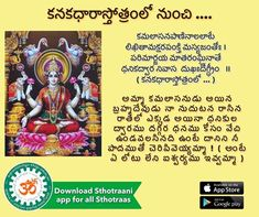 This sthotram was composed by adi shankara at an age of Hindu Vedas, Hindu Deities, Hinduism, Vedic Mantras, Hindu Mantras, Viria, Telugu Inspirational Quotes, Bhakti Song, Sanskrit Mantra