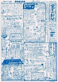 手書き 新聞 - Google 検索